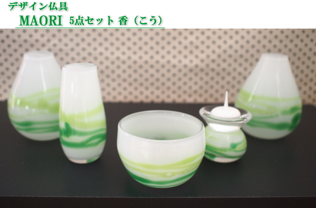 かわいい 仏具 緑 みどり ガラス