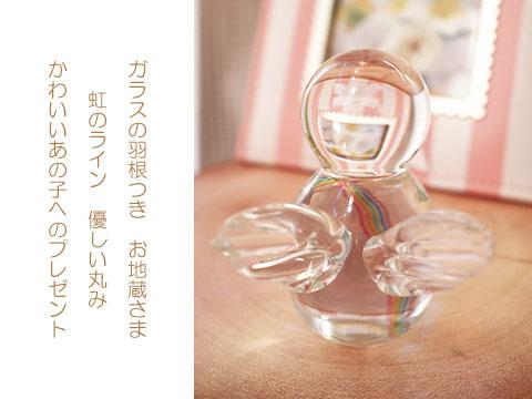 ガラス仏具 かわいい仏具 お地蔵さま 虹 天使ママ 天使パパ 小物
