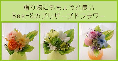 赤ちゃんの仏花 子供の仏花 かわいい仏花 かわいいお供え