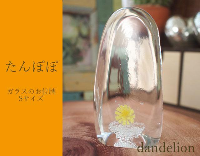 かわいい位牌 ガラスの位牌 こどもの位牌 あかちゃんの位牌  こどもの仏壇 こどもの供養 水子供養 死産 流産供養