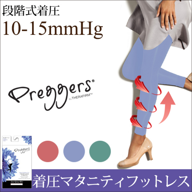 Preggers(プレッガーズ) マタニティフットレスタイツ 段階式着圧10-15mmHg SS2013カラーセール