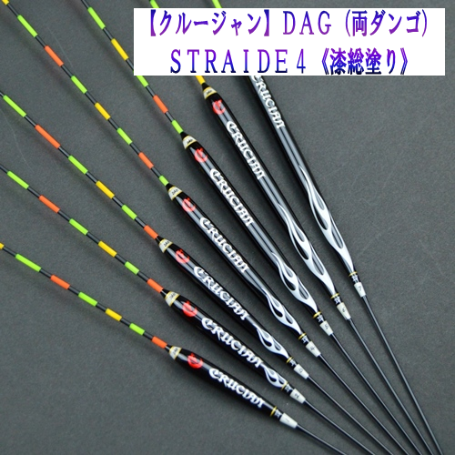 【クルージャン】DAG(両ダンゴ) STRIDE4 《漆黒》