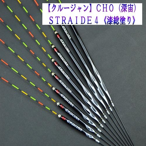 【クルージャン】CHO<深宙> STRIDE4 《漆黒》