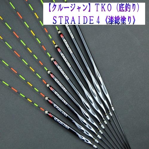 【クルージャン】TKO<底釣り> STRIDE4 《漆黒》