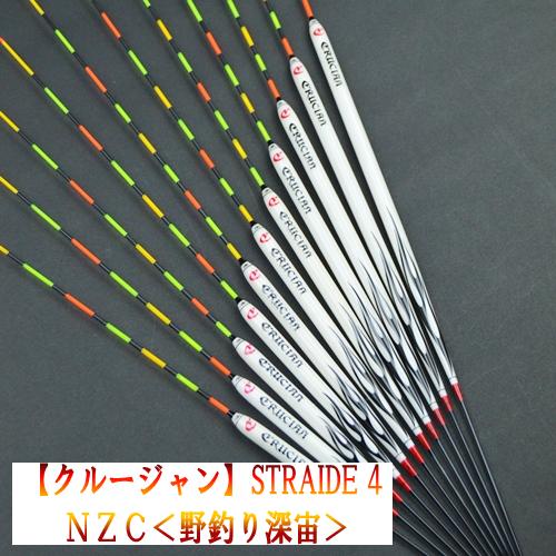 【クルージャン】NZC<野釣り深宙> STRIDE4