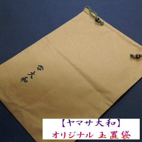 【ヤマサ・大和】玉置袋