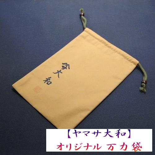 【ヤマサ・大和】万力袋