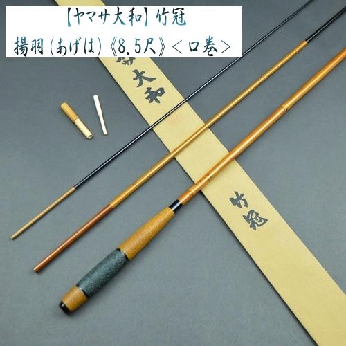 【ヤマサ・大和】竹冠・揚羽(あげは)《8.5尺》口巻