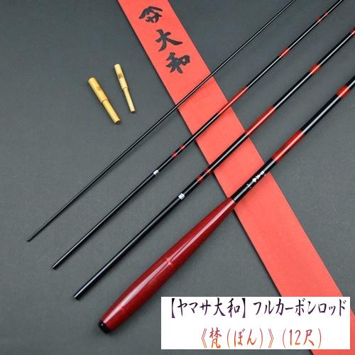 【ヤマサ大和】フルカーボンロッド・梵(ぼん)〈12尺〉