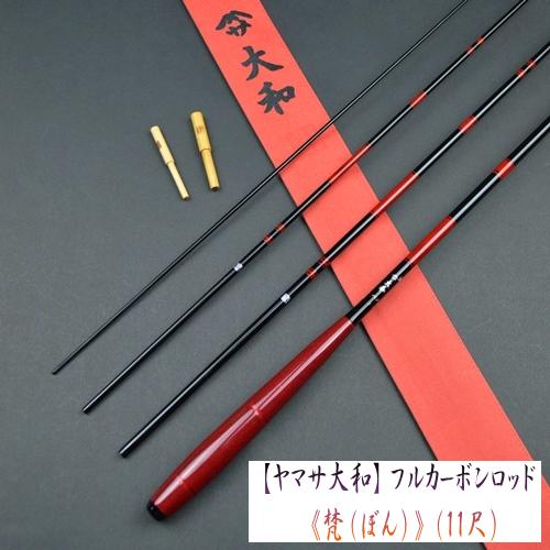 【ヤマサ大和】フルカーボンロッド・梵(ぼん)〈11尺〉