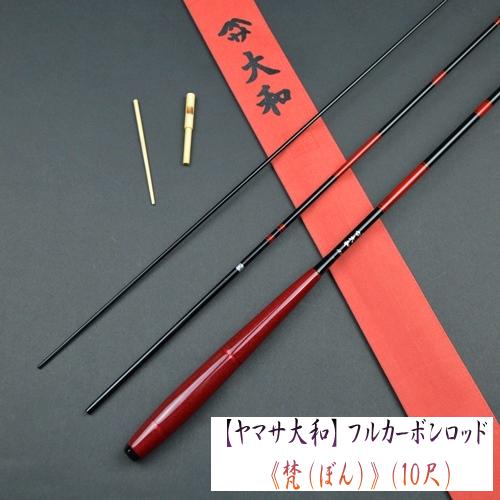 【ヤマサ大和】フルカーボンロッド・梵(ぼん)〈10尺〉