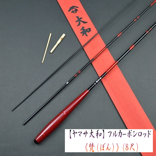 【ヤマサ大和】フルカーボンロッド・梵(ぼん)〈8尺〉