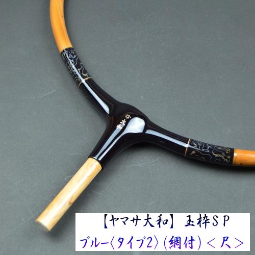 【ヤマサ・大和】玉枠SP・ブルー《タイプ2》(網付)