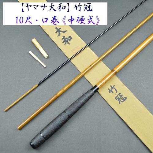 【ヤマサ・大和】竹冠《10尺》口巻(中硬式)
