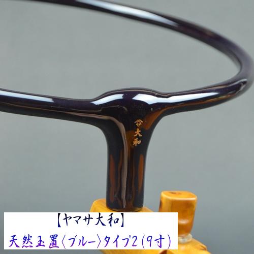 【ヤマサ・大和】天然玉置・大砲万力(ブルー)<タイプ2>
