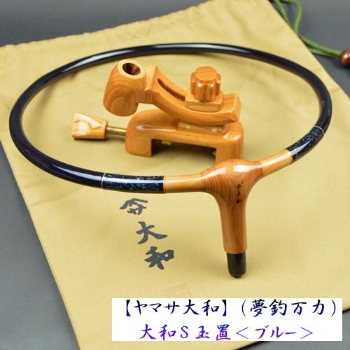 【ヤマサ・大和】大和S玉置<ブルー> (夢釣万力)