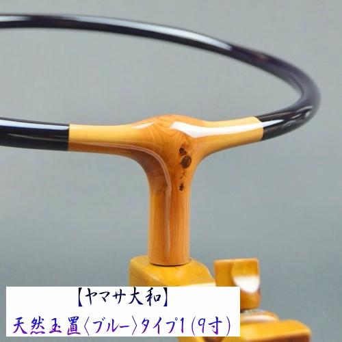 【ヤマサ・大和】天然玉置・弓型万力(ブルー)<タイプ1>