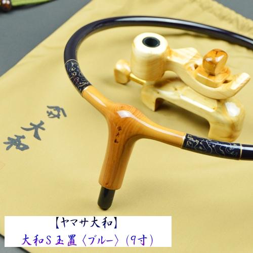 【ヤマサ・大和】大和S玉置<ブルー>(9寸)