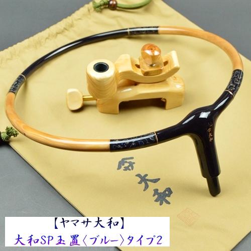【ヤマサ・大和】大和SP玉置(ブルー)《type2》(9寸)