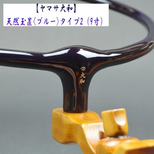【ヤマサ・大和】天然玉置(ブルー)<タイプ2>