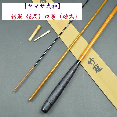 【ヤマサ・大和】竹冠《8尺》口巻(硬式)