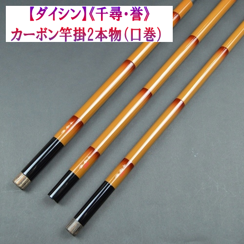 【ダイシン】千尋・誉(せんじん・ほまれ)竿掛2本物