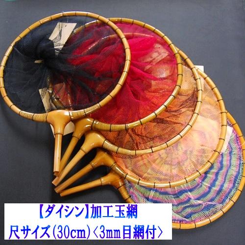 【ダイシン】加工玉網・尺サイズ(30cm)<3.0mm目網付>