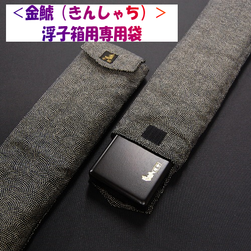 【金鯱】浮子箱袋・NO.870&K870専用