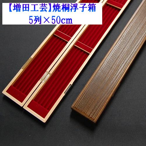 【増田工芸】焼桐浮子箱《5列×50cm》