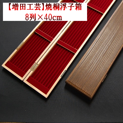 【増田工芸】焼桐浮子箱《8列×40cm》