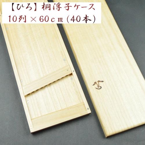【優夢工房】ひろ・桐浮子ケース(10列×60cm)