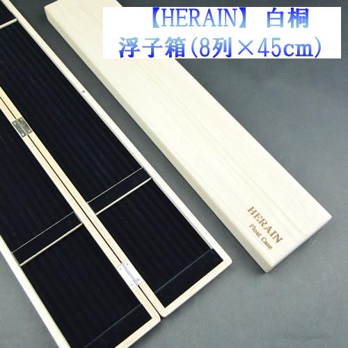 【HERAIN】浮子箱 8列(45cm)