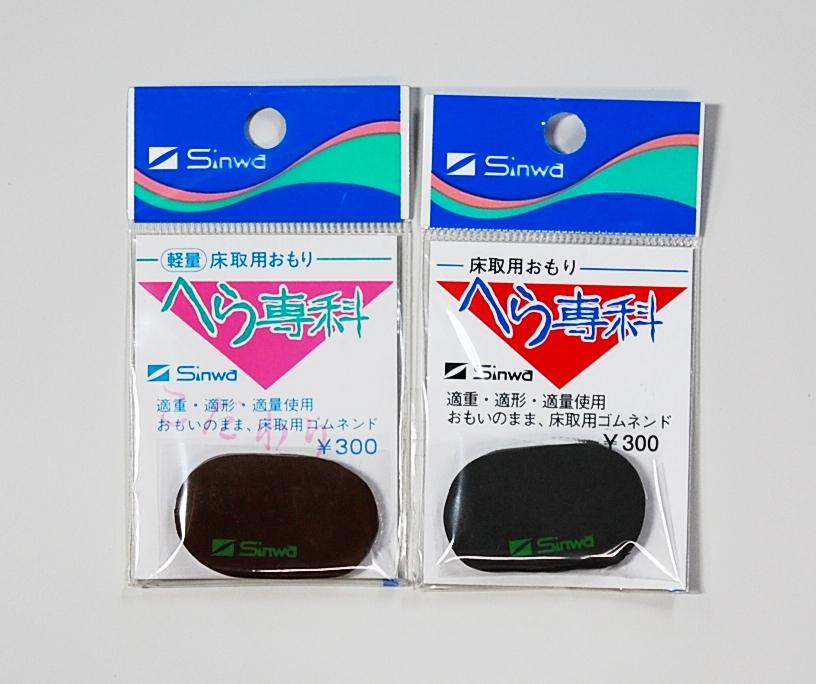 【シンワ】へら専科・床取用おもり&軽量床取用おもり