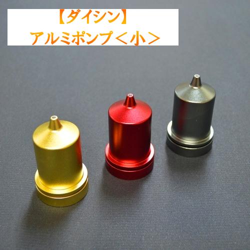 【ダイシン】アルミポンプ(小)