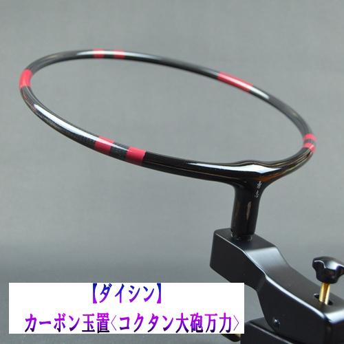 【ダイシン】カーボン玉置〈コクタン大砲万力〉
