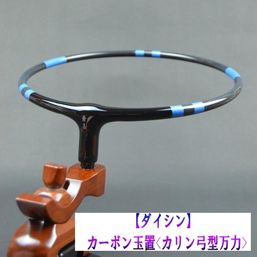 【ダイシン】カーボン玉置〈カリン弓型万力〉