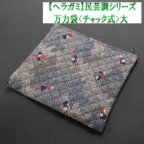 【ヘラガミ】民芸調シリーズ・万力袋(チャック式)大