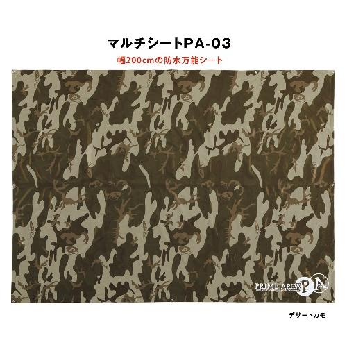 【マルキュー】プライムエリア・マルチシートPA-03(デザートカモ)