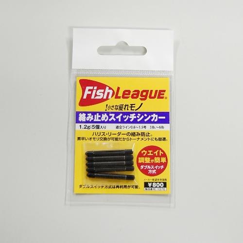 【マルキュー】絡み止めスイッチシンカー(1.2g)
