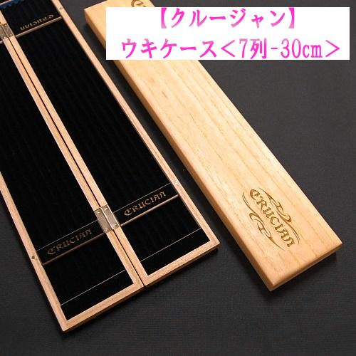 【クルージャン】ウキケース<7列-30cm>