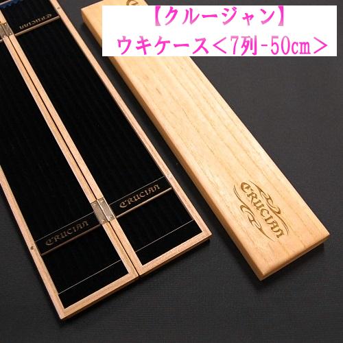 【クルージャン】ウキケース<7列-50cm>