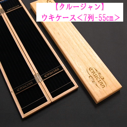 【クルージャン】ウキケース<7列-55cm>