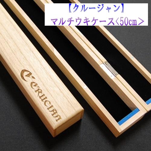 【クルージャン】マルチウキケース<50cm>