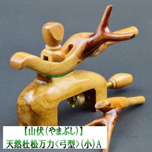 【山伏(やまぶし)】天然杜松万力<弓型>(小)A