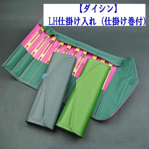 【ダイシン】LH仕掛巻ケース(仕掛巻セット)