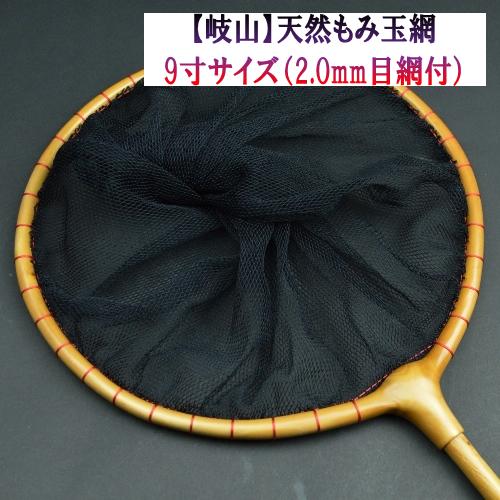 【岐山(ぎざん)】天然もみ玉網・9寸サイズ(2mm目網付)ブラック