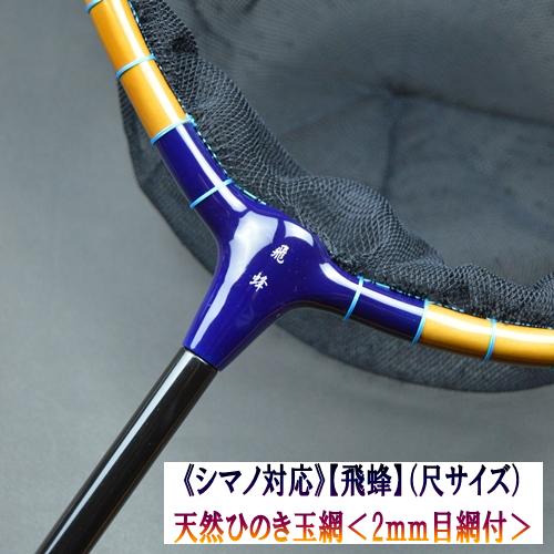 《シマノ対応》【飛蜂】天然ひのき玉網・ネイビー(2mm目網付)
