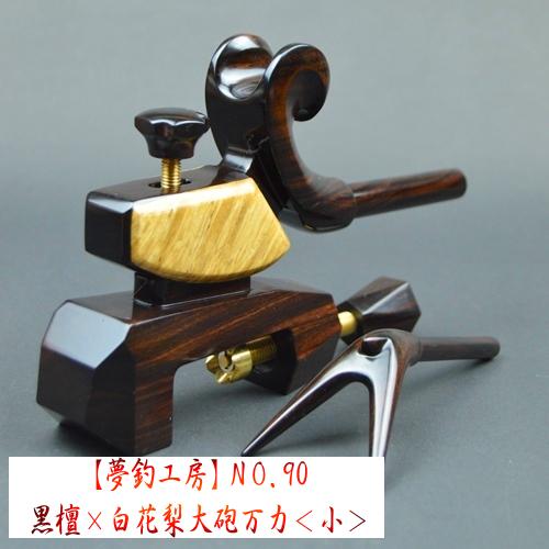 【夢釣工房】NO.90 黒檀×白花梨大砲万力(小)