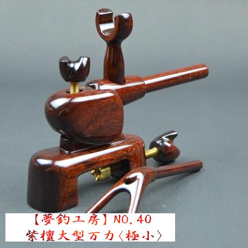 【夢釣工房】NO.40 紫檀大砲万力(極小)