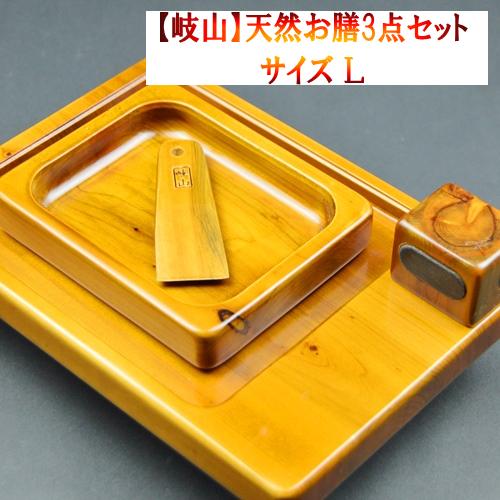 【岐山】天然お膳3点セット(Lサイズ)